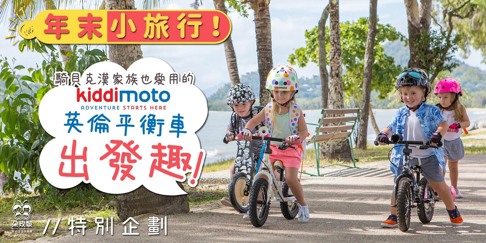 朶特企 年末小旅行!騎貝克漢家族也愛用的Kiddimoto英倫平衡車出發趣!