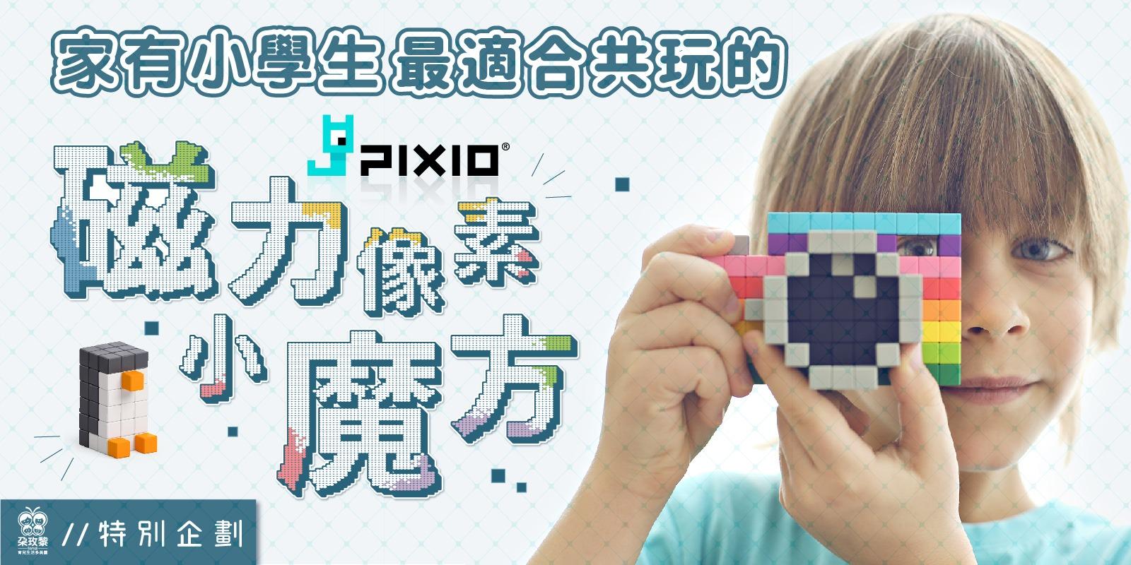 朶特企 家有小學生最適合共玩的Pixio磁力像素小魔方!