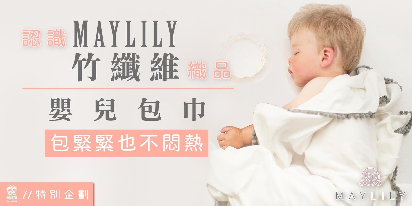 朶特企 認識Maylily竹纖維織品,嬰兒包巾包緊緊也不悶熱